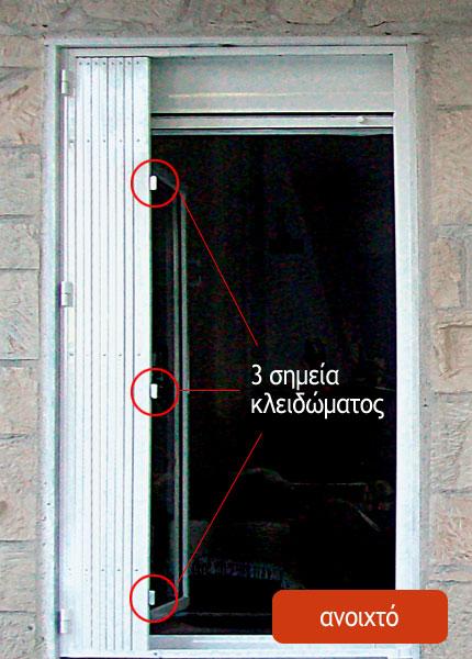 Κάγκελα ασφαλείας σε πόρτα – Ανοιχτό